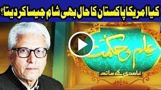 Agar Pakistan America ka sath Na deta to kya hota? Ilm O Hikmat With Javed Ghamidi - 14 October 2017