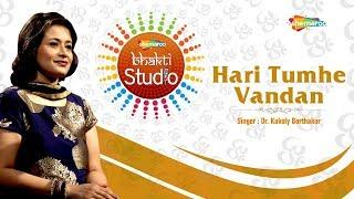 Hari Tumhe Vandan Gopal Nandan   Dr. Kakoly Borthakur   Shemaroo Bhakti Studio