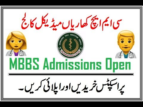 MBBS Admissions Open in CMH Khariyan Medical College (NUMS - MBBS 2018)
