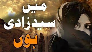 Mai Sayed Zadi Hun | Ladki Ka Pehla Muhabat Nama | Urdu Story - سید زادی لڑکی کا پہلا محبت نامہ