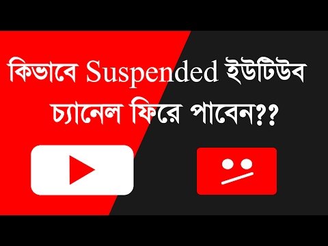 YouTube Channel Suspended | How to Get Back on YouTube Bangla