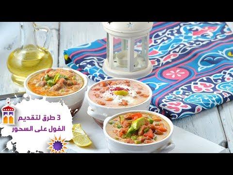 3 وصفات للفول ملك السحور| مع منار هشام