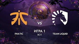 Fnatic vs Team Liquid (игра 1) | BO1 | The International 9 | Плей-офф | День 1