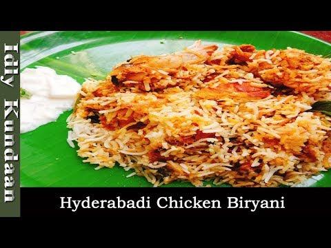 Hyderabadi Chicken Biryani Recipe in Tamil/ஹைதராபாதி சிக்கன் பிரியாணி / Chicken Biryani Recipe