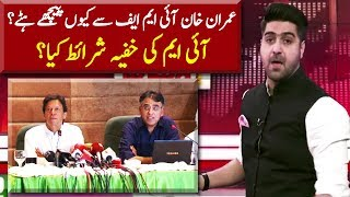 Imran Khan Hidden Agenda on I M F | Sawal To Hoga | 20 October 2018