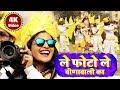 Download ले फोटो ले वीणावाली का Full HD Video Song | Khushboo Uttam | Saraswati Puja Song 2019 | Le Photo Le MP3,3GP,MP4