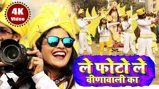 ले फोटो ले वीणावाली का Full HD Video Song | Khushboo Uttam | Saraswati Puja Song 2019 | Le Photo Le