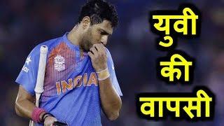 युवराज की टीम इंडिया में वापसी पर गंभीर ने कही ये चुभने वाली बात