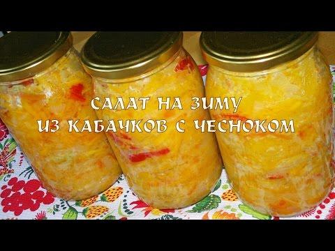 кабачки по-корейски в томате на зиму рецепты с фото