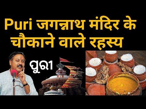 पुरी जगन्नाथ मंदिर में मिट्टी के बर्तन क्यों उपयोग होते हैं   जगन्नाथ पुरी मंदिर का रहस्य,RajivDixit