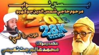Full Taqreer 2018 Mufti Muhammad Alam Naeemi.