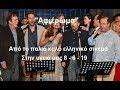 Αφιερωμα-Τραγουδια του παλιου Ελληνικου σινεμα [(Full Μόνο τα τραγούδια) Στην υγειά μας 8 6 19