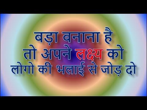 बड़ा बनाना है  तो अपने लक्ष्य को  लोगो की भलाई से जोड़ दो | motivational videos in hindi