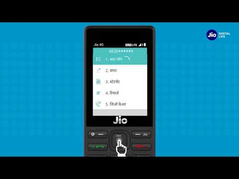 JioCare - How To Manage Jio Account & Services using MyJio App on JioPhone (Marathi)| Reliance Jio