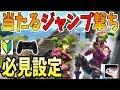 【フォートナイト解説】ジャンプ撃ちが当たらない人のためのオススメ設定【PS4パッド 初心者向け】