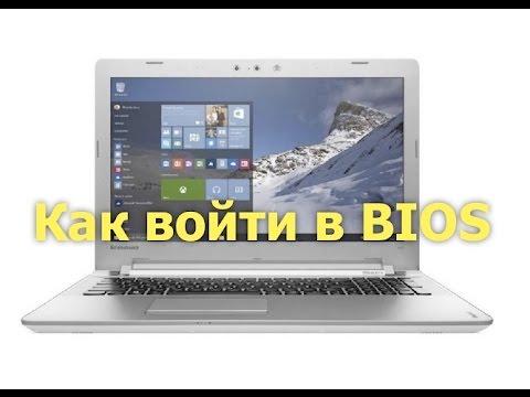 Как войти в БИОС на Lenovo ideapad 500