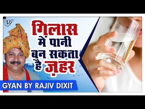 Rajiv Dixit - गिलास में पानी पिने के नुक्सान | Is drinking water from glass is Healthy ?