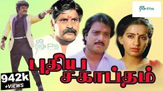 புதிய சகாப்தம் திரைப்படம் !! Pudhiya Sagaptham Tamil Action Movie   Vijayakanth, Ambika, Visu.