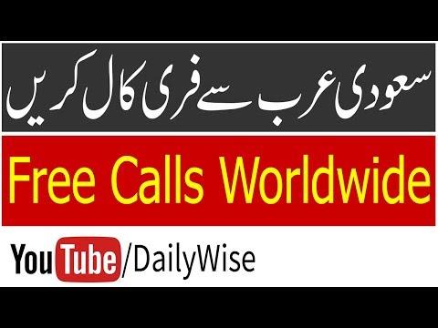 Free Calls Worldwide On Mobile & Landline Numbers | Free Calls From Saudi Arabia In Urdu/Hindi
