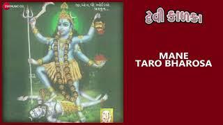 Mane Taaro Bharoso | Full Audio | Devi Kalka | Gujarati Devotional Songs