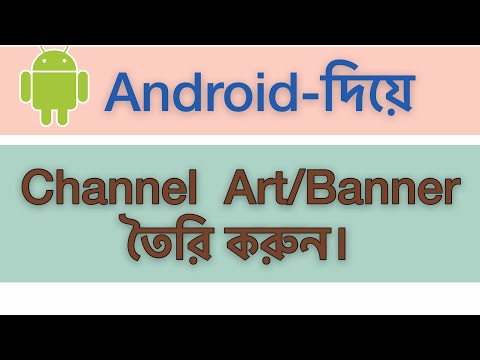 Create YouTube Channel Art/Cover Photo On Android