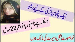 Zaroorat rishta for pathan girl,Her name is Noor bano,detail in urdu