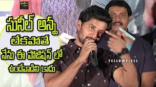 Hero Nani Fantastic Words About Sunil @ 2 countries  movie Audio Release