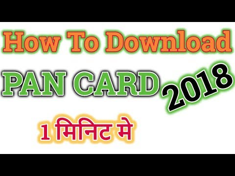 How To Download PAN CARD Online 2018 In One Minute