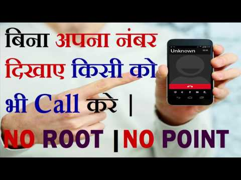 How To Make A Call With Private Number Or Unknown Number | How To Hide Caller Id | Private Number
