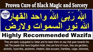 Quran se Doori | Quran ki Bad Dua | Islamic Wazaif and