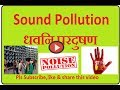 sound pollution explanation in hindi | Noise pollution