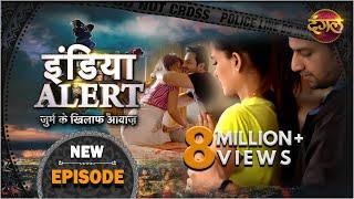 India Alert || Episode 118 || Unlucky Bahu || Dangal TV