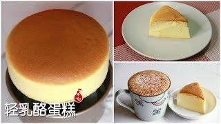 超绵软的轻乳酪蛋糕/轻芝士蛋糕 Japanese cotton cheesecake recipe