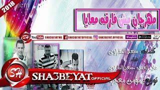 مهرجان مش فارقة معايا غناء علاء العمده - سعد النفراوى 2018 على شعبيات