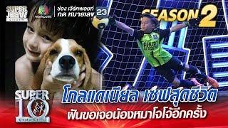 Download SUPER 10 Season 2 | โกลล์แดเนียล เซฟสุดชีวิต ฝันขอเจอน้องหมาโจโจ้อีกครั้ง Video