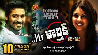 Mr.Karthik Full Movie - 2018 Telugu Full Movie - Dhanush, Richa Gangopadhyay - Selvaraghavan