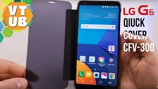 LG G6 Qiuck Cover CFV-300 Распаковка + тест со смартфоном