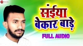 संईया बेकार बाड़े Saiya Bekaar Baade - Full Audio | Sunny Gelori | Arya Sharma