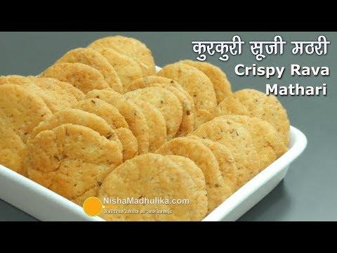 Khasta Mathri Rava Masala   | सूजी की खस्ता कुरकुरी मठरी । Suji Ki Mathri