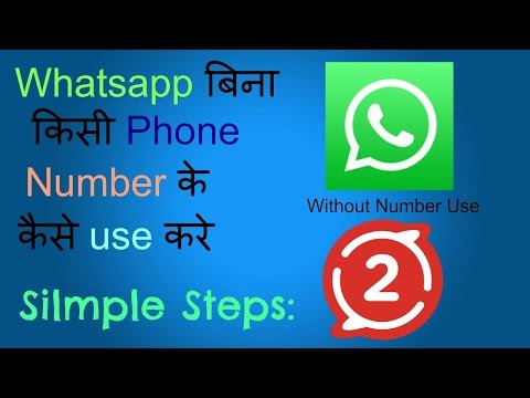 How to Use Whatsapp Without Phone Number हिंदी/HINDI