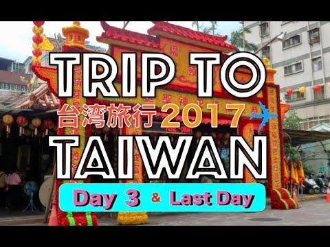 台湾旅行2017 3日目後編 & 最終日 Taiwan trip 2017 Day3 & Last Day
