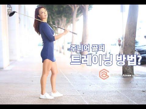 주니어 골퍼 트레이닝 방법? | 명품스윙 에이미 조