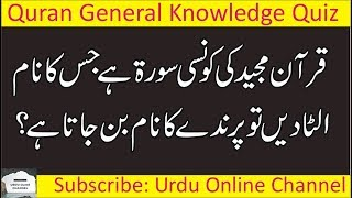 Interesting Quran General Knowledge Quiz in Urdu | GK in Hindi | Islamic Question and Answer