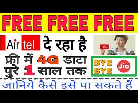 Airtel offer after Jio को मिला एक बड़ा झटका AIRTEL दे रहा है हर दिन 3GB_4G Data FREE (LATEST)
