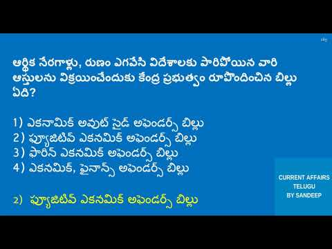 Current Affairs Telugu 2018    Jan to Dec 2018 part 24
