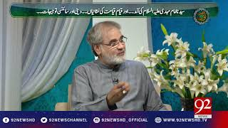 Subh e Noor (Imam Mehdi AS) 12-05-2017 - 92NewsHDPlus
