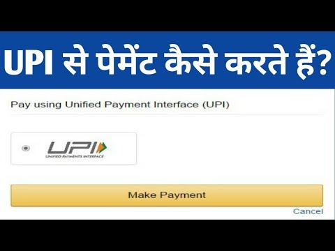 How To Make Payment or Online Transaction Using UPI Address
