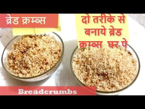 दो तरीके से बनाये Breadcrumbs घर पर | How to Make Breadcrumbs | Breadcrumbs Recipe In Hindi