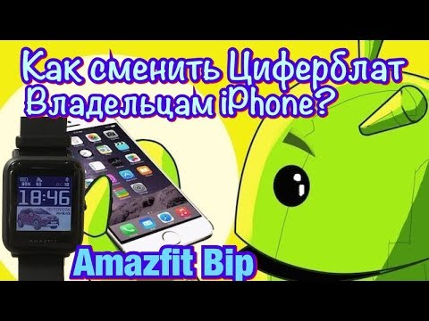 Замена Циферблата Amazfit Bip владельцам iOS