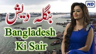 Travel To Bangladesh History Documentary Bangladesh Urdu Hindi Dunya Ki Sair EP 8 - بنگلہ دیش کی سیر